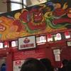 拉麺競技館