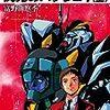 【132】GBA「スーパーロボット大戦R」プレイ日記2