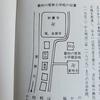 厚狭小学校ゆかりの東明寺について