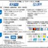新幹線予約の「EX予約」と「スマートEX」の違いは?どっちがお得?それぞれのメリットデメリット