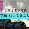 【呉市】大雨災害から約1年 深山の滝行ってきました!