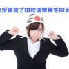 【就活・インターン生必見】地方から東京で就活する時の費用の抑え方のコツ