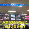 《駅探訪》【JR東日本】新宿駅の案内看板などを見て楽しむ不思議な回!!!