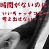 センス不要!キャッチコピー作成術ワークショップVol.3レポート