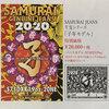 SAMURAI JEANS 2020秋冬スペシャル企画!干支シリーズ「子年モデル」緊急リリース告知!!ご予約受付中♬
