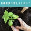 有機農業の可能性とは!?~2050年までに日本全体の有機農地を25%に~