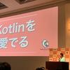 Kotlin Fest 2019 聞いてきた