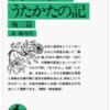 『舞姫・うたかたの記―他3篇』(岩波文庫)森 鷗外 著 感想