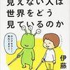 難関国立大附属高校では「伊藤亜紗」が流行