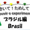 みて!きいて!ためして!ワールド~ブラジル編~12月8日開催!