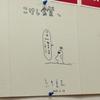 糸井重里さんのサイン
