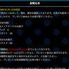 6.13  メンテ明け  ZZランキングイベント
