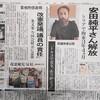 安田純平さん解放 シリアで拘束3年4カ月
