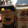 今日のビール…