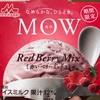 森永乳業 MOW 赤いベリーミックス 食べてみました