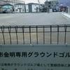 金明専用グラウンド・ゴルフ場・「我が街・草加」の思い出・4…