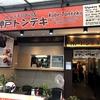 【持ち帰り・デリバリー可】フジスーパー1号店の近く「神戸トンテキ プロンポン店」でお持ち帰り!