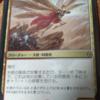 【カード紹介】【赤白】【モダン】天使の隊長