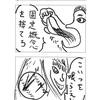 【ナンセンス四コマ】料理バトル①