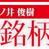 菜七子リターン炸裂2020年CBC賞反省会