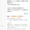 川崎ケルベロスオススメ穴場の二大現場を公開!