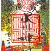大宮氷川神社の御朱印(さいたま・大宮区)〜「武蔵国一宮❶」「一宮」か? 「三宮」か?