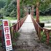 ある意味コワイ。熊本県五木村の「鶴橋」