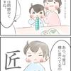 横浜市港南区の1歳半検診の内容・待ち時間・所要時間など【4コマ漫画】