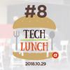 ランチLT会「Tech Lunch」の8回目を開催しました