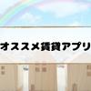 【部屋探し】おすすめ賃貸アプリランキング【新生活・一人暮らし・家族】