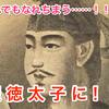 【朗報】聖徳太子になれるアプリが発見されたぞ!!!急げ!!!