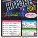 【HOTLINE2017】島村楽器主催HOTLINE2017幕開けです!