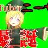 #VTuber になりました。