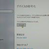Windows HomeエディションでBitLockerが回復キーを求めてくる怪(2/2)