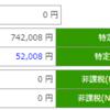 【セゾン投信】46ヶ月目!