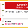 【ハピタス】三菱東京UFJ-VISAデビットが期間限定5,000pt(5,000円)! さらに最大1,500円もれなくプレゼントも♪