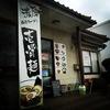 取手市「壱骨麺」でとんこつラーメンとチャーハンセット