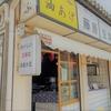 藤原豆腐店(自家用)