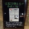 明日、12月22日(日) 東伏見にて早朝クラス開催!