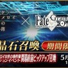 【FGO】 新イベント開催間近!
