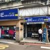 台湾の100元激安散髪屋で髪を切って(剃って)きました。