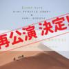 【再公演 決定!】スーパーアトランティス・アゲイン