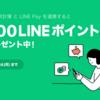 LINE家計簿とLINE Pay連携で500ポイントプレゼント