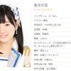 SKE48高寺沙菜、東海ラジオの番組「SKE48 1×1は1じゃないよ!」を担当!