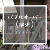 ずっと気になってた横浜のバブルオーバーでテイクアウト