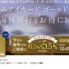 新しいエムアイゴールドカードが誕生!!年会費5000円で羽田空港国際線TIATラウンジ、TIATラウンジアネックスが使えます♪