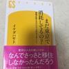 イケダハヤトさんの本を読んでみた!👀  「まだ東京で消耗してるの?」