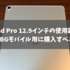 PUBGモバイルのために買うべき?iPad Pro 12.9インチを2ヶ月使用した雑感。