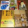 本5冊無料でプレゼント!(2990冊目)