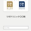 【併用で最大35%お得】メンズリゼの割引クーポン券は使わな損!